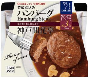 芳醇煮込み ハンバーグ