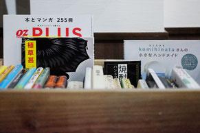 広島県廿日市のコミュニティBookCafeホリデイ書店