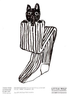 広島のイラストレーター、ミヤタタカシによる絵本「大きな家の小さなおおかみ」の装丁イラスト おおかみの家