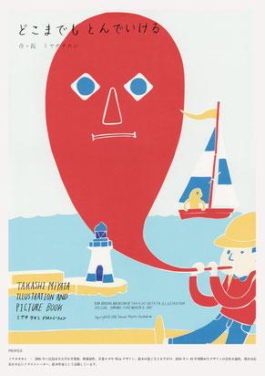 広島のイラストレーター、絵本作家のミヤタタカシ による切り絵絵本「どこまでもとんでいける」(広島宇品)ポスター