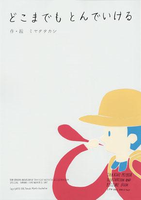 あみぐるみの元となった絵本「どこまでもとんでいける」作・絵ミヤタカシ 表紙