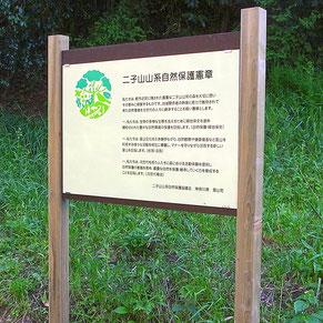 二子山山系自然保護憲章