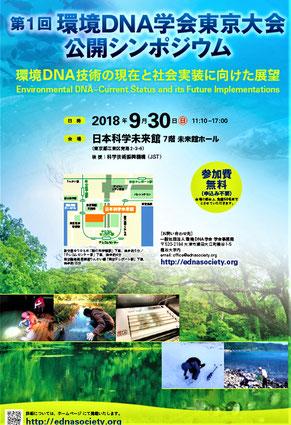 環境DNA学会のポスター(同学会HPから)。来年11月に第2回神戸大会を予定