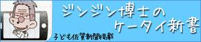 ジンジン博士のケータイ新書