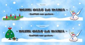 MWiM - Geschmückter Banner für Dezember