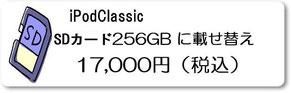 iPodClassicアイポッドクラシック修理なら広島市中区紙屋町本通り近くのミスターアイフィクス広島で修理。ミスターアイフィクスは口コミで人気のスマフォ(スマホ)をなおす修理店です。