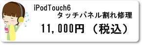 iPodTouch6アイポッドタッチ6修理なら広島市中区紙屋町本通り近くのミスターアイフィクス広島で修理。ミスターアイフィクスは口コミで人気のスマフォ(スマホ)をなおす修理店です。