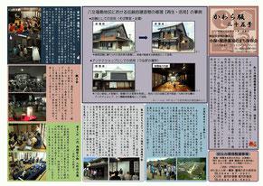 小保榎津藩境のまち保存会 かわら版25号