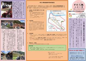小保榎津藩境のまち保存会 かわら版21号