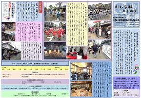 小保榎津藩境のまち保存会 かわら版24号