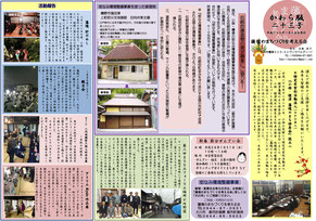 小保榎津藩境のまち保存会 かわら版23号