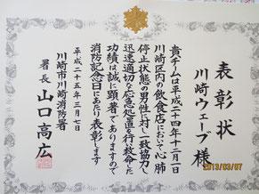 人命救助の功績により川崎市川崎消防署より表彰