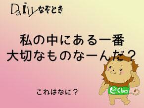 【謎解き】Daily謎解き110
