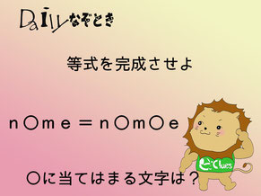 【謎解き】Daily謎解き109