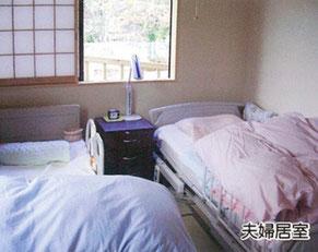 住宅型有料老人ホーム かじかの家 居住スペース 夫婦居室