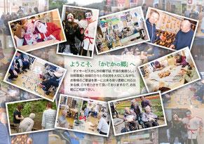 デイサービスかじかの郷 パンフレット画像2