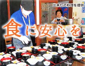 デイサービスしののめ 食に安心を 出来たて料理を提供