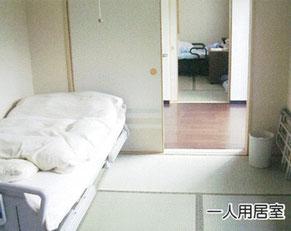 住宅型有料老人ホーム かじかの家 居住スペース 一人用居室