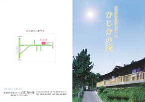 住宅型有料老人ホーム かじかの家 パンフレット 画像1