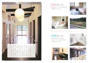 住宅型有料老人ホーム かじかの家 パンフレット 画像2