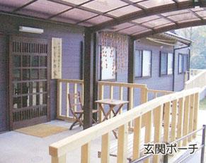 住宅型有料老人ホーム かじかの家  玄関ポーチ
