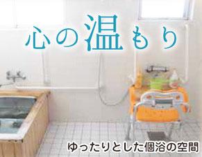デイサービスしののめ 心の温もり ゆったりとした個浴の空間