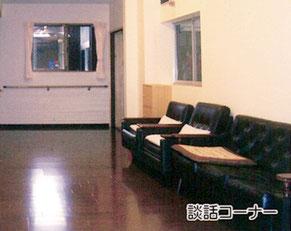住宅型有料老人ホーム かじかの家 供用スペース 談話コーナー