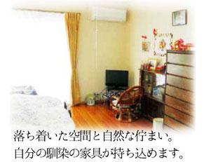 住宅型有料老人ホーム しののめの家