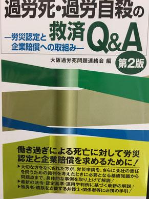 過労死・過労自殺の救済Q&A 第2版
