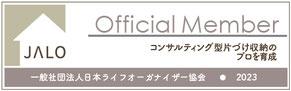 一般社団法人日本ライフオーガナイザー2017年度協会正会員