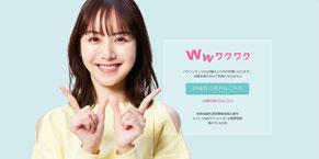 ワクワクメール公式サイト トップページ