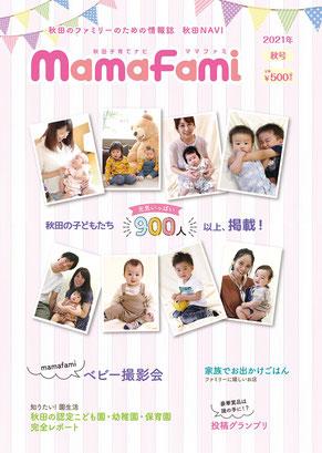 ママファミ秋号 2018年9月発売/500円(税込)
