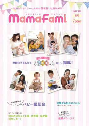 ママファミ秋号 2020年9月12日発売/500円(税込)