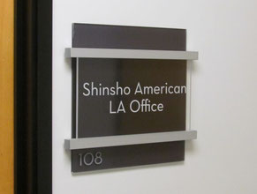 Shinsho Suite Plaque Office Sign