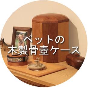 ペットの木製骨壺ケース