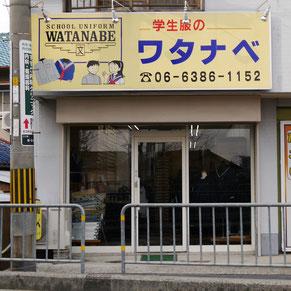 吹田 学生服のワタナベ