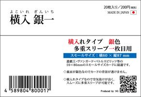 横入銀一スモールサイズ:新パッケージ