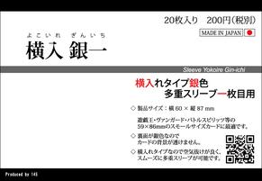 横入銀一スモールサイズ:初版パッケージ