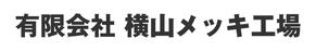 有限会社横山メッキ工場