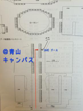 青山キャンパス新歓ブース【68】