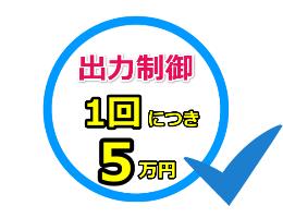 出力抑制1回につき10万円