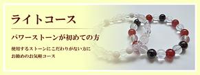 パワーストーンが初めての方、使用する天然石にこだわりのない方向けのこーすです。¥19000