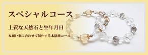 上質な天然石を使用するスペシャルコールです。¥39000
