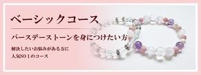 解決したいお悩みがある方にお勧めコースです。¥29000
