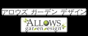 アロウズガーデンデザインロゴ