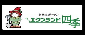 エクスランド四季ロゴ
