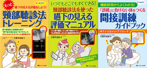 ST大野木先生の著書3冊の表紙写真