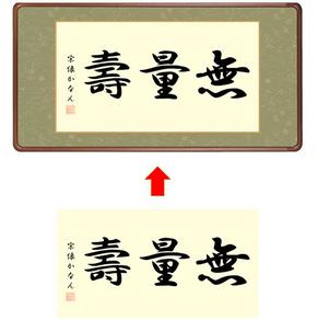 掛軸表装 額表装のイメージ