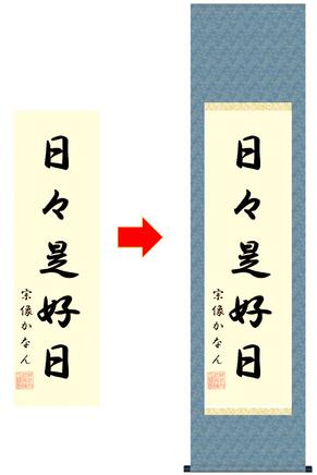 掛軸表装 丸表装のイメージ
