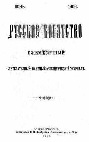 """Русское Богатство"" iюнь, №6, 1906 г."